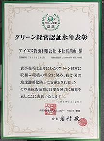 グリーン経営認証永年表彰状